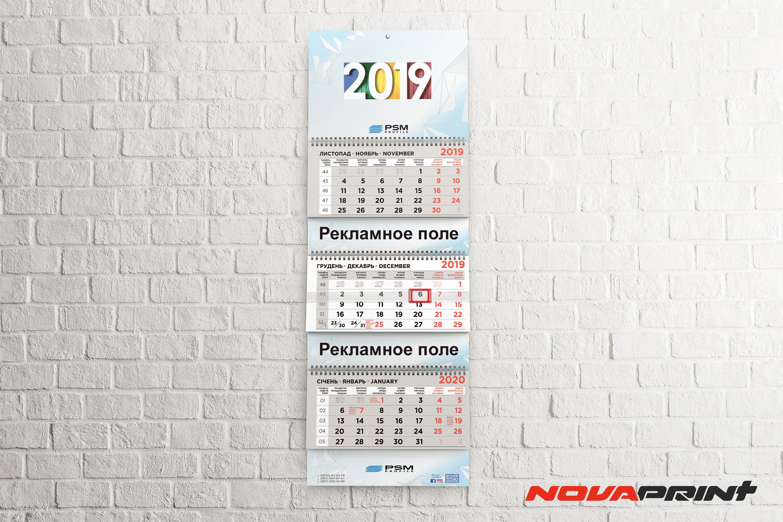 Календари квартальные (3 рекламных поля)